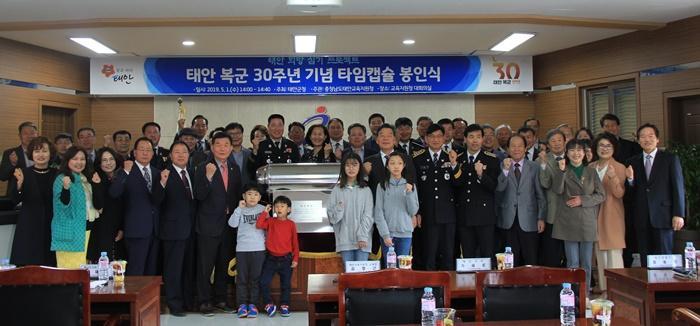 [태안교육지원청] 태안 복군 30주년 기념 타임캡슐 봉인식2.jpg