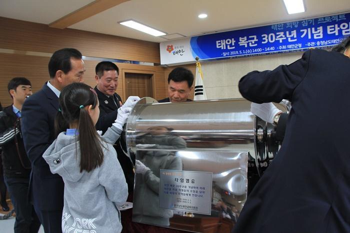 [태안교육지원청] 태안 복군 30주년 기념 타임캡슐 봉인식3.jpg