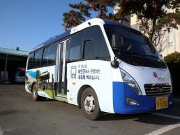 대중교통 사각지대 공공형버스 운영으로 살핀다