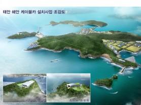 '태안 해안케이블카' 우선협상대상자 선정