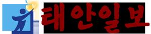 태안일보 로고